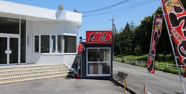 麺屋花道への行き方などの基本情報