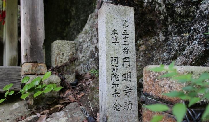 成就山八十八カ所霊場 第53番円明寺