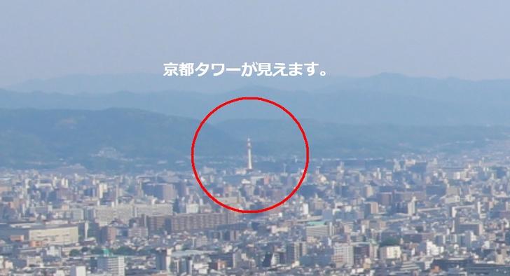 成就山から見る京都タワー