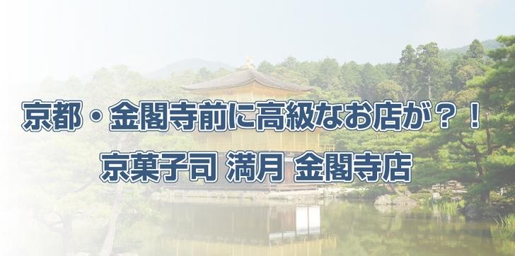京菓子司「満月」金閣寺店が5/11新規オープン