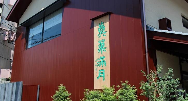 京菓子司 満月 金閣寺店 看板