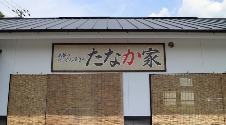 京都のおうどん屋さん たなか家