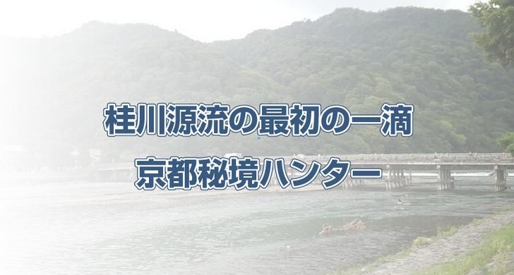 桂川源流 最初の一滴を飲みに行く 京都秘境ハンター