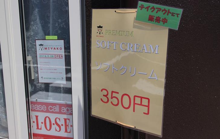 ごはんカフェmiyako ソフトクリーム