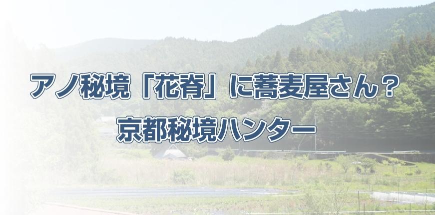 京都市花脊のお蕎麦屋さん