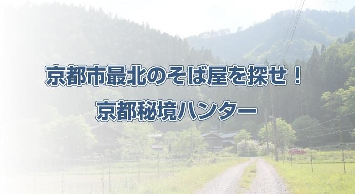 京都市最北のソバ屋を探せ!