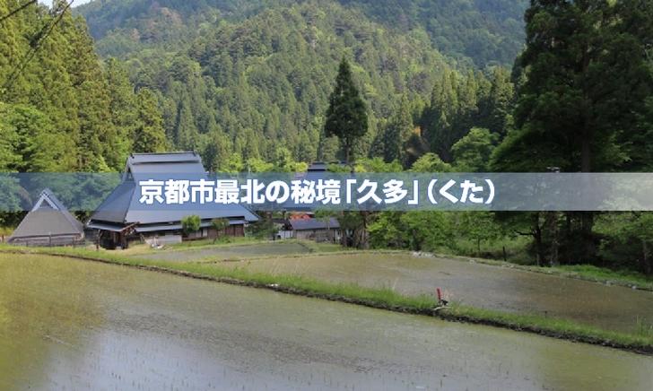京都市最北の秘境「久多」(くた)