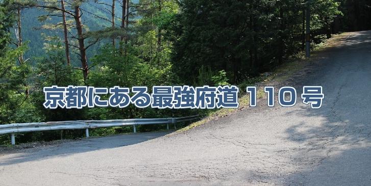 京都にある最恐府道110号