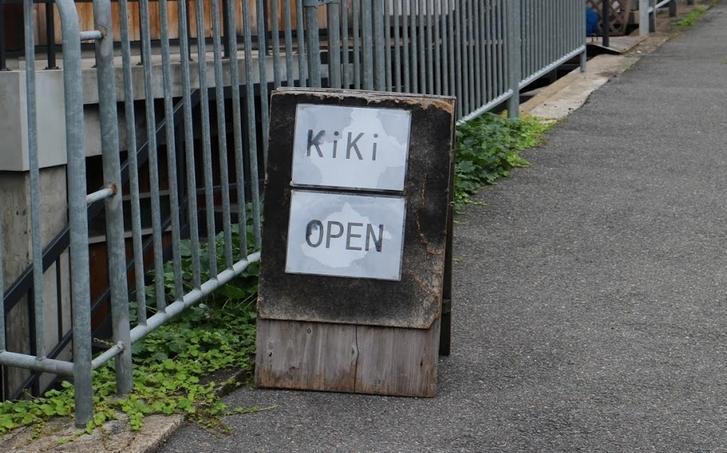 KiKi とだけ書かれた看板が・・・・
