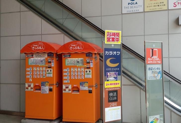 西院駅の格安キップ自販機
