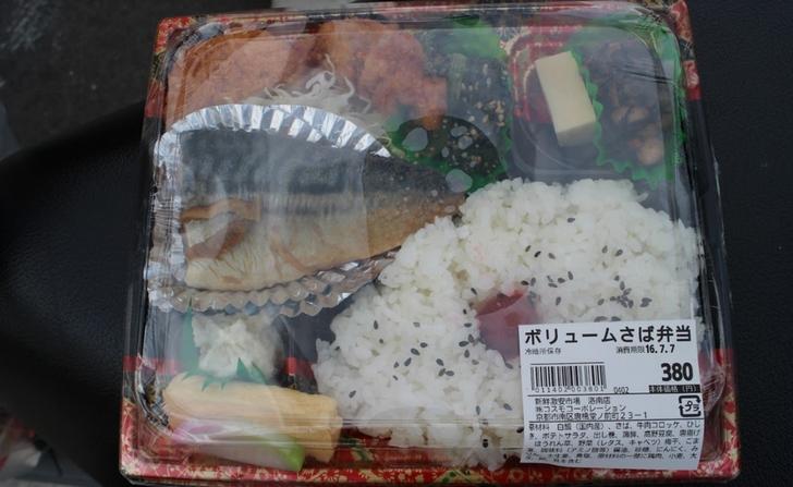 新鮮激安市場の380円弁当