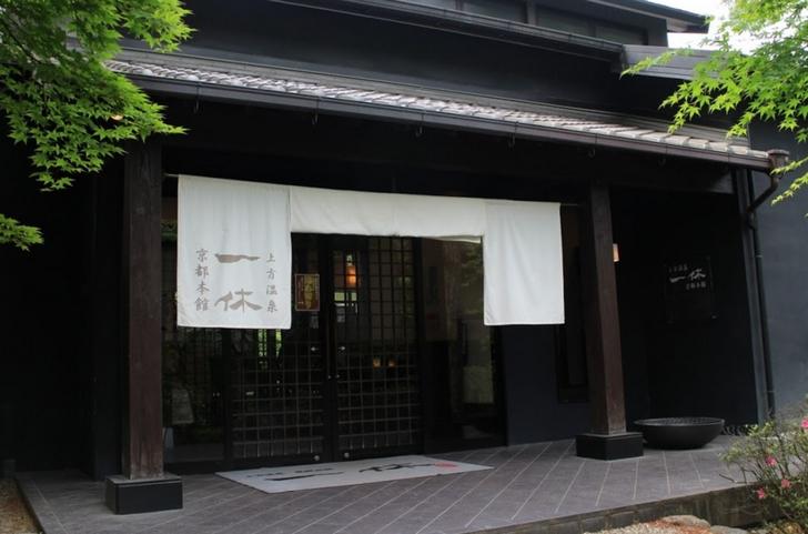 上方温泉一休京都本館 外観