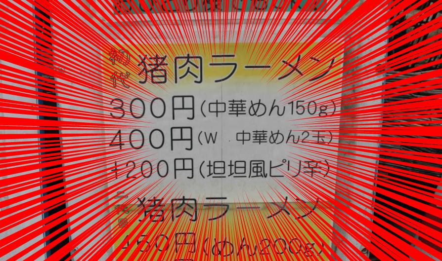 京都・梅本商店は猪ラーメンが300円だ!