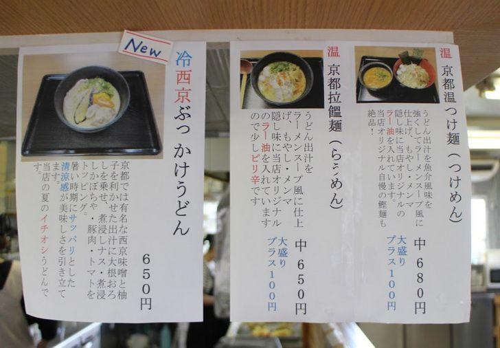 京都拉饂麺メニュー