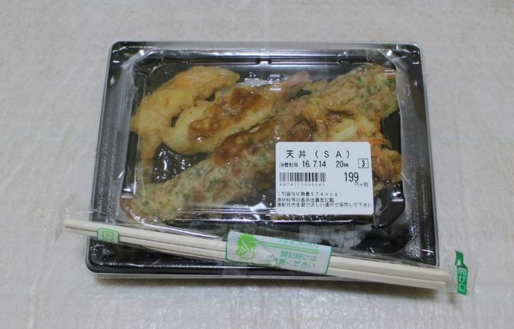 サンディの199円天丼