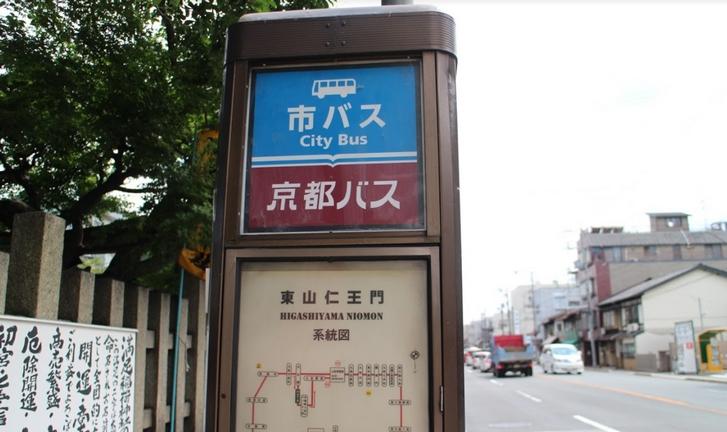 京都市バス「東山仁王門」の近くにある神社?