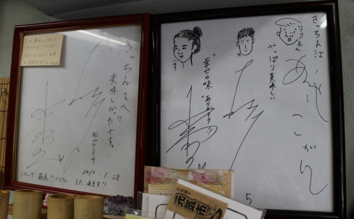 左は2010年1月28日の松山ケンイチさんと小雪さんのサイン