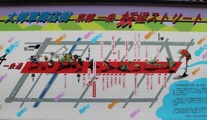 京都一条 妖怪ストリートで実際にゲームをしてみる
