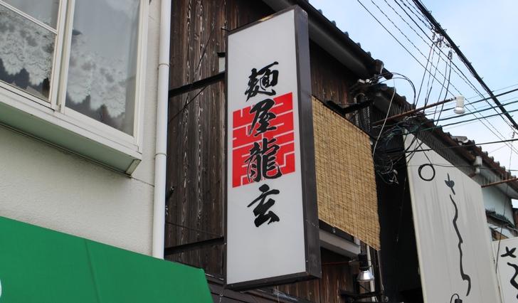 お店の名前は「麺屋龍玄」