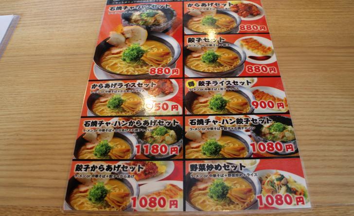 セット系だと900円程度