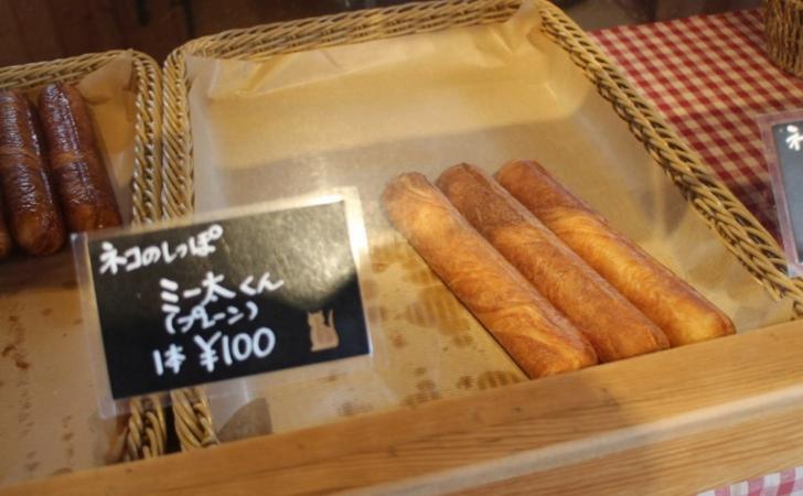 ミー太くん(プレーン)100円