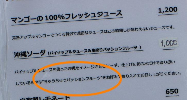 沖縄ソーダに「ちゅうちゅうパッション」が付いているらしい!