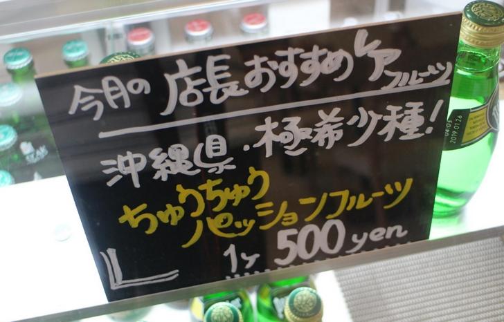 沖縄県・超希少種!「ちゅうちゅうパッションフルーツ」