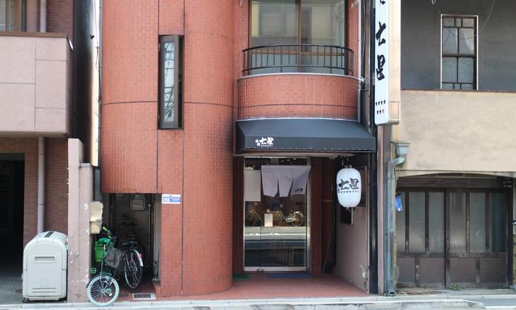 拉麺 七星(京都)外観