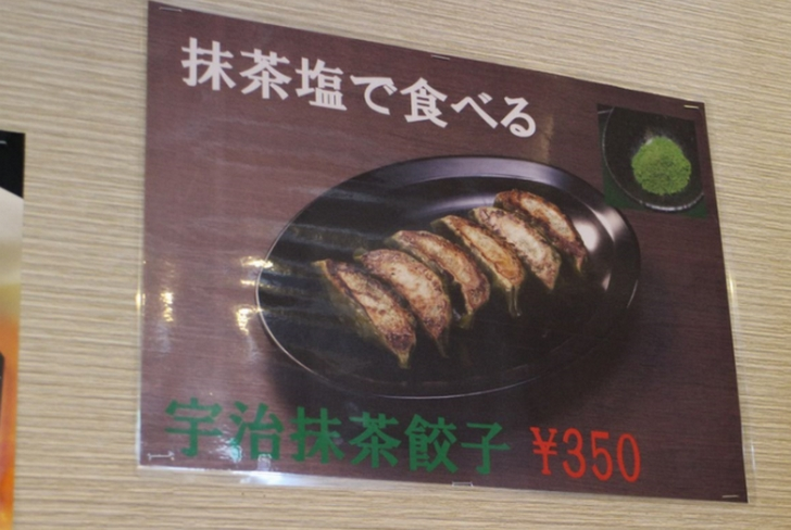 宇治抹茶餃子 350円