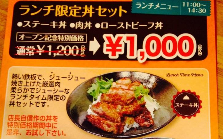 ランチは1200円の丼