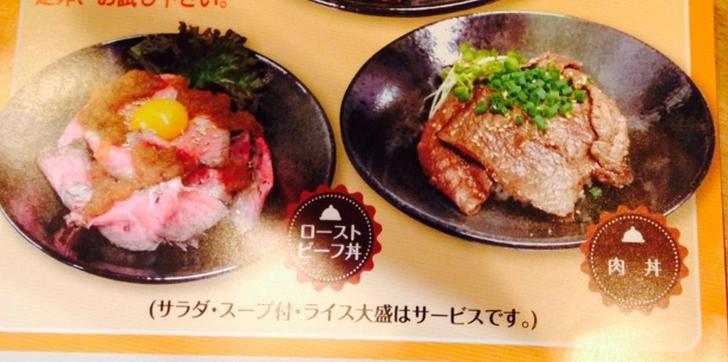 ステーキ丼・ローストビーフ丼・肉丼