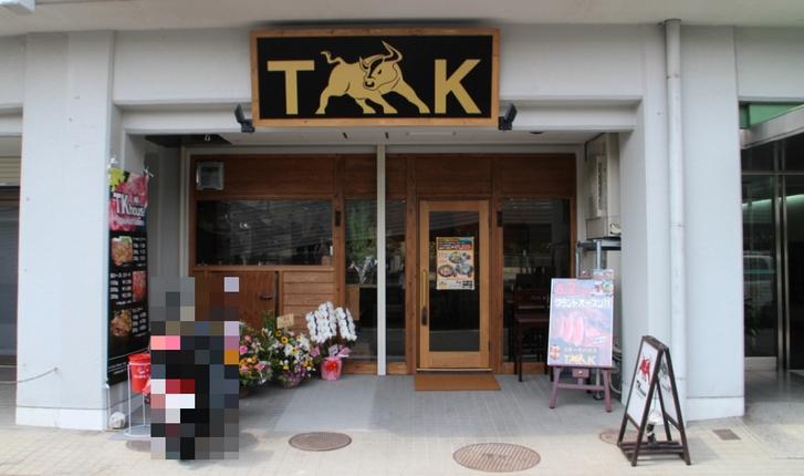 ステーキダイニング TK house 8/2京都の西大路五条に新規オープン