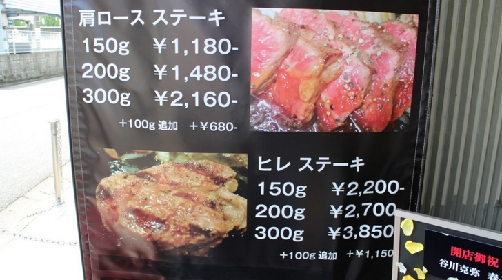 肩ロースステーキは安い設定