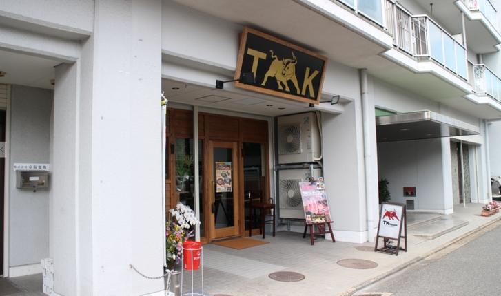 ステーキダイニング TK house