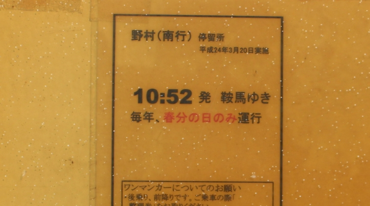 年に1便「春分の日」のみ運行する 幻の京都バス