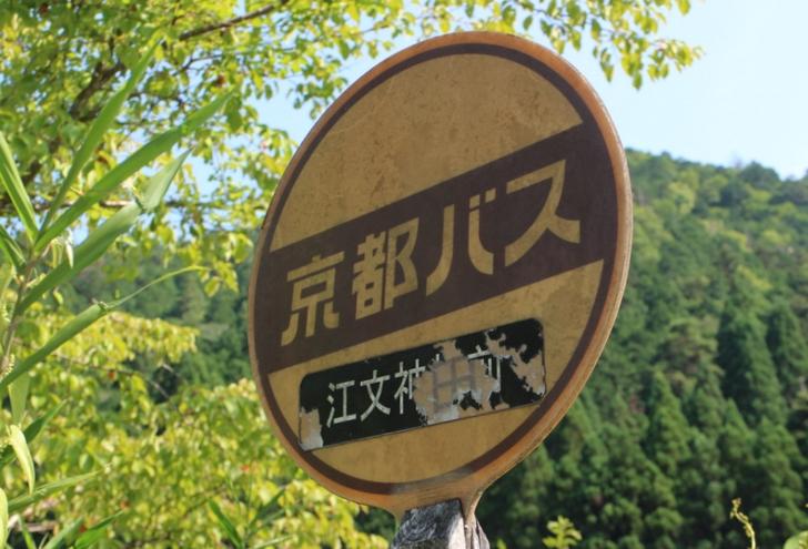 江文神社前