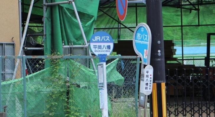 平岡八幡(高雄)のバス停近くにあるという・・・・