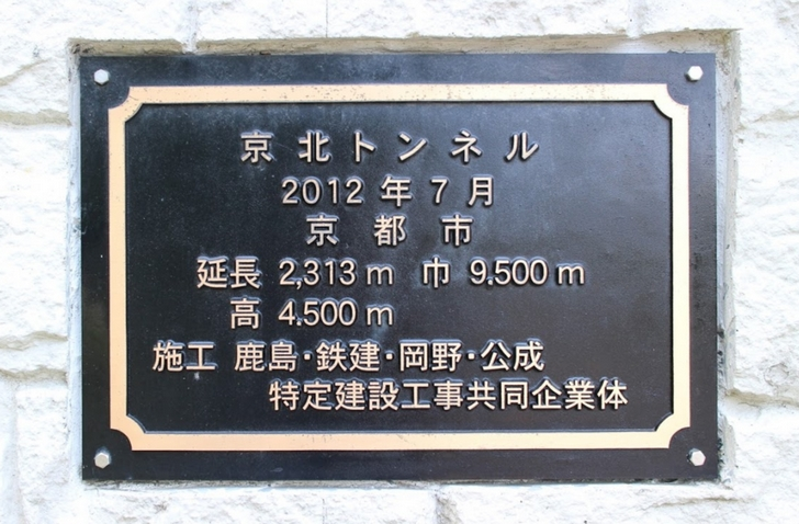 京北トンネルは全長2313メートルの激長トンネルだった