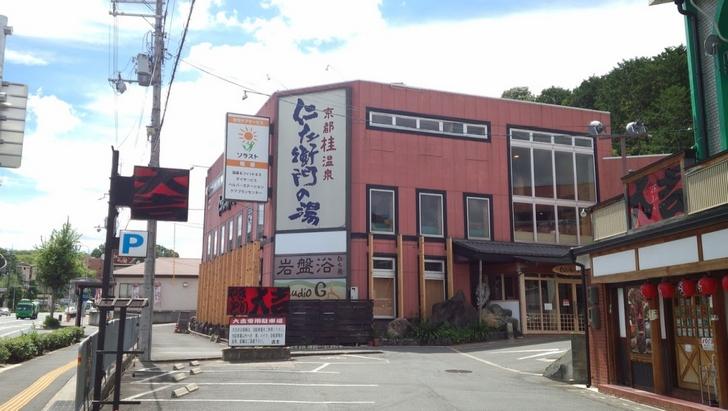 京都市内ではナンバーワンと言われる仁左衛門の湯
