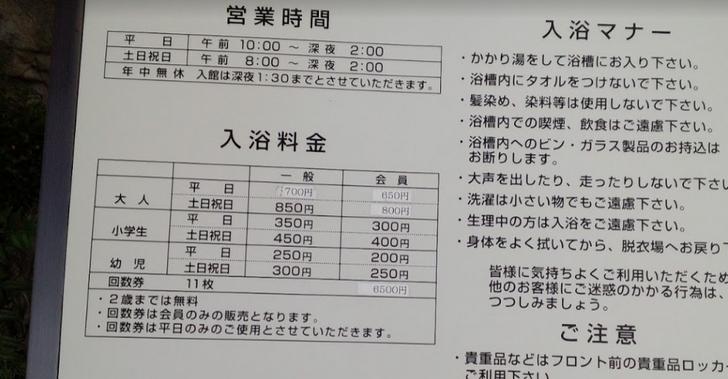 入浴料は京都市内でも安い値段