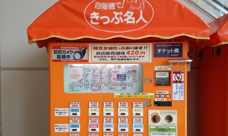 関西・京都には駅前に「格安切符の自販機」がだいたいある