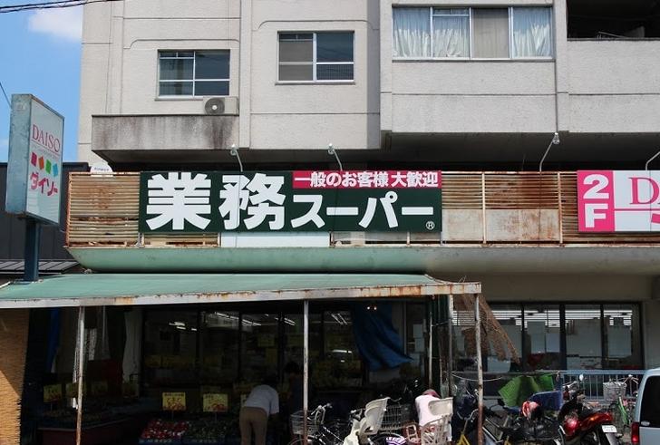 京都にも「業務スーパー」はあります 2016/8/12撮影