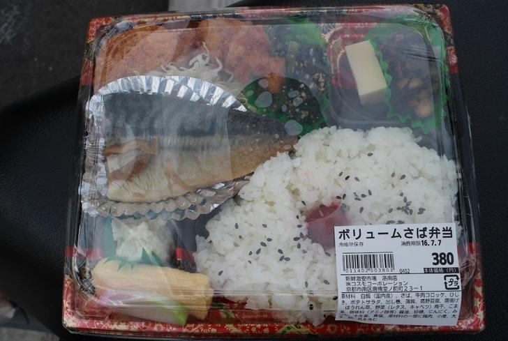 380円弁当
