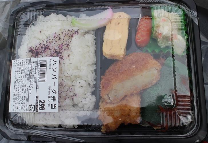 298円弁当