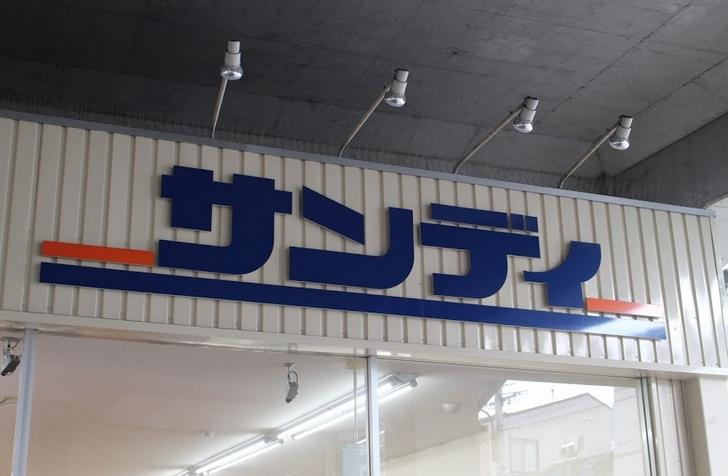 京都の激安スーパー「サンディ」は穴場スーパー