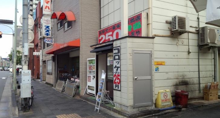 250円弁当元気や四条大宮店(2016年撮影)