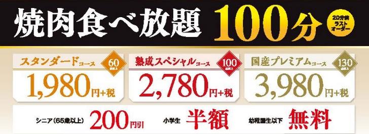 「1980円、2780円、3980円」の3コース