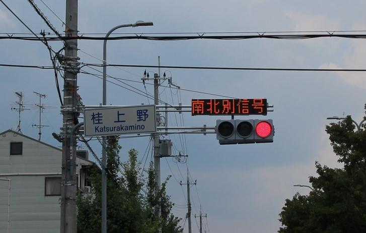 南北別信号?!