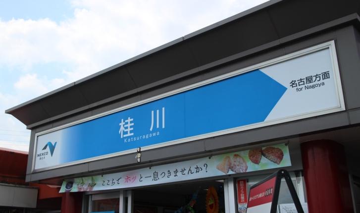 桂川PA(上り)スナックエリア