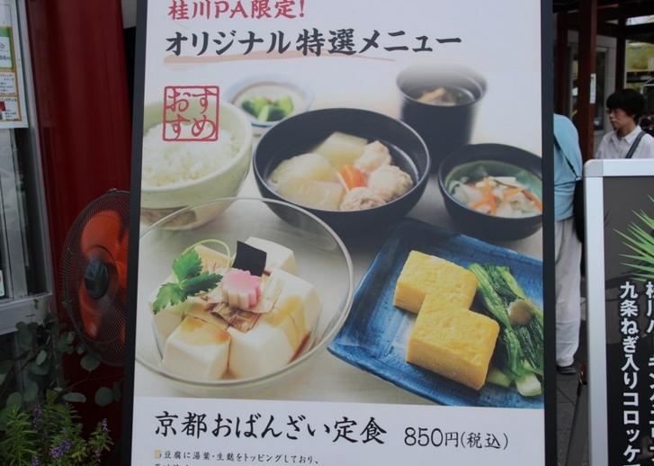 京都おばんざい定食 850円